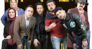 دانلود فصل دوم سریال ساخت ایران 2-Download Sakht Iran 2
