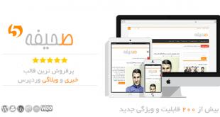 دانلود قالب صحیفه sahifa-جدیدترین ورژن رایگان نسخه سئو و بهینه
