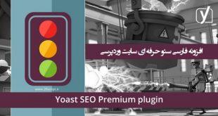 دانلود افزونه رایگان سئو وردپرس ورژن Yoast SEO Premium 7.4.2