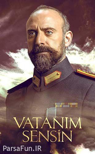 دانلود سریال وطنم تویی Vatanim Sensin لینک مستقیم و رایگان