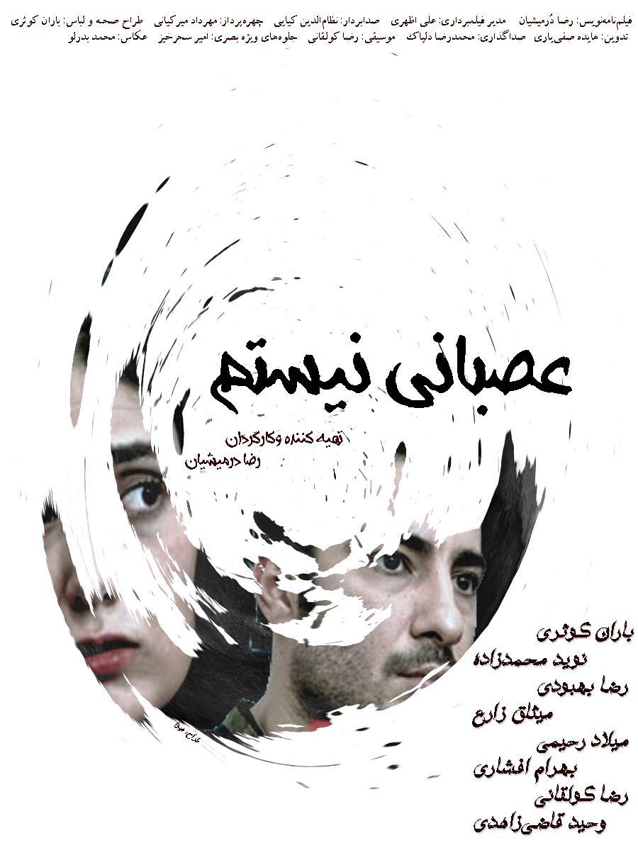 دانلود فیلم عصبانی نیستم Asabani Nistam لینک مستقیم و رایگان