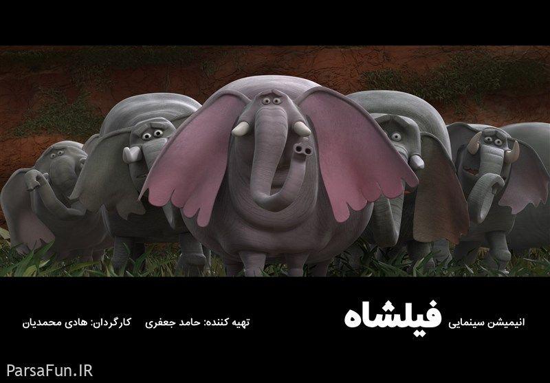 دانلود انیمیشن ایرانی فیلشاه-Download Filshah