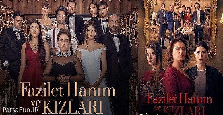 دانلود سریال فضیلت خانم و دخترانش Fazilet Hanim ve Kizlari