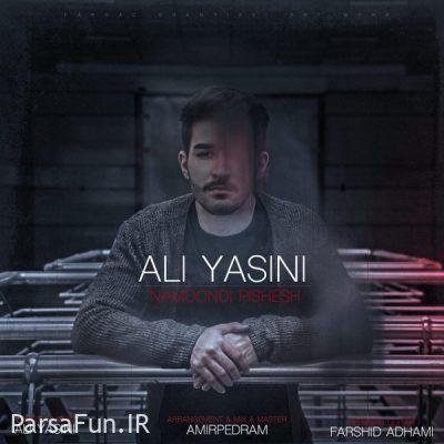 دانلود همه آهنگ های علی یاسینی-Ali Yasini