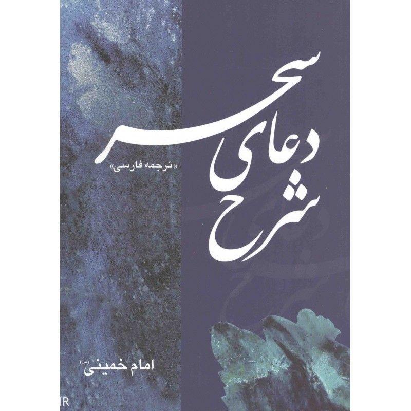 اعمال و دعای سحر ماه رمضان و ترجمه دعای سحر