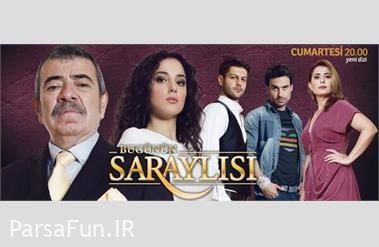 دانلود سریال کاخ نشینان Bugunun Saraylisi دوبله فارسی