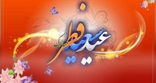 تعطیلات عید فطر 97 چند روز و چند شنبه هست؟