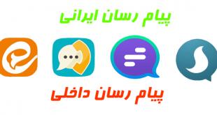 بهترین پیام رسان ایرانی و داخلی به انتخاب کاربران