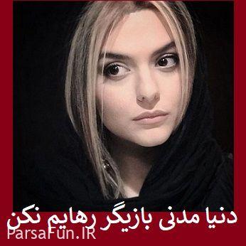 بیوگرافی و عکسهای دنیا مدنی و همسرش علیرضا کمالی نژاد