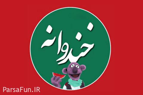 دانلود رایگان فصل پنجم 5 برنامه خندوانه Khandevaneh لینک مستقیم