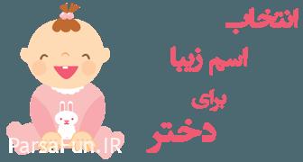 محبوبترین اسم دختر فارسی و نام دختر ایرانی با معنی