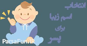 زیباترین اسم پسر ایرانی و نام پسر فارسی همراه با معنی