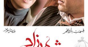 دانلود فصل سوم سریال شهرزاد Shahrzad-لینک مستقیم و رایگان