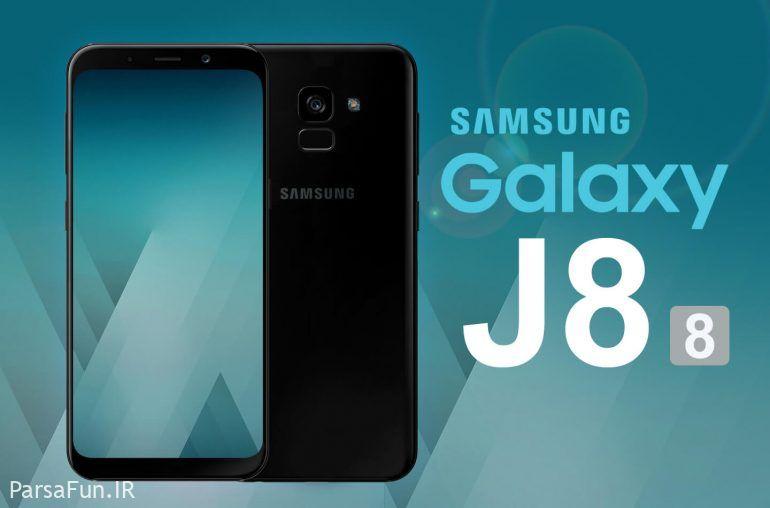 قیمت گوشی سامسونگ گلکسی جی 8 2018-Samsung Galaxy J8