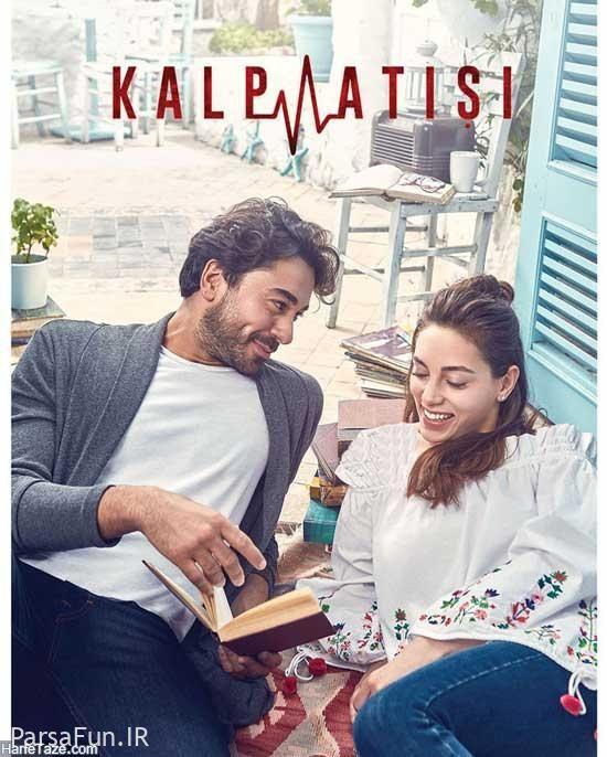 سریال ضربان قلب Kalp Atisi-خلاصه داستان سریال نبض