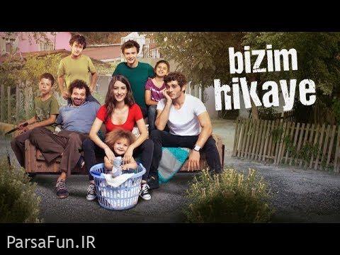 سریال داستان ما Bizim Hikaye-خلاصه داستان قسمت آخر