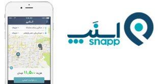دانلود اسنپ و آموزش کار با آژانس تاکسی اینترنتی اسنپ Snapp