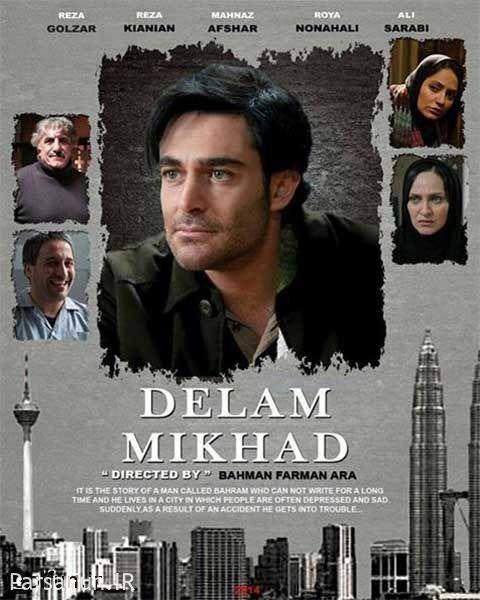 دانلود فیلم دلم میخواد لینک مستقیم و رایگان-Download Delam Mikhad