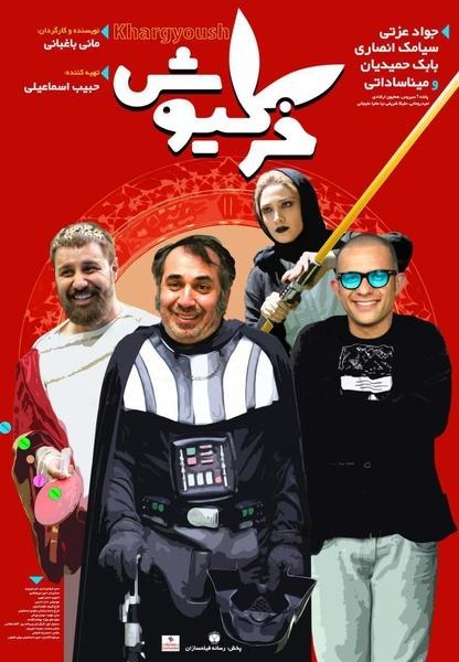 دانلود فیلم خرگیوش-Download Movie Khargiush