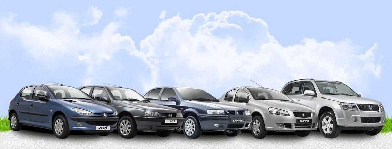 فروش ویژه ایران خودرو به مناسبت عید فطر 97