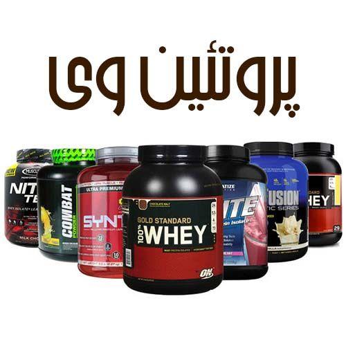 پروتئین وی ایزوله Protein Whey Isolate-فواید و طریقه مصرف پروتئین