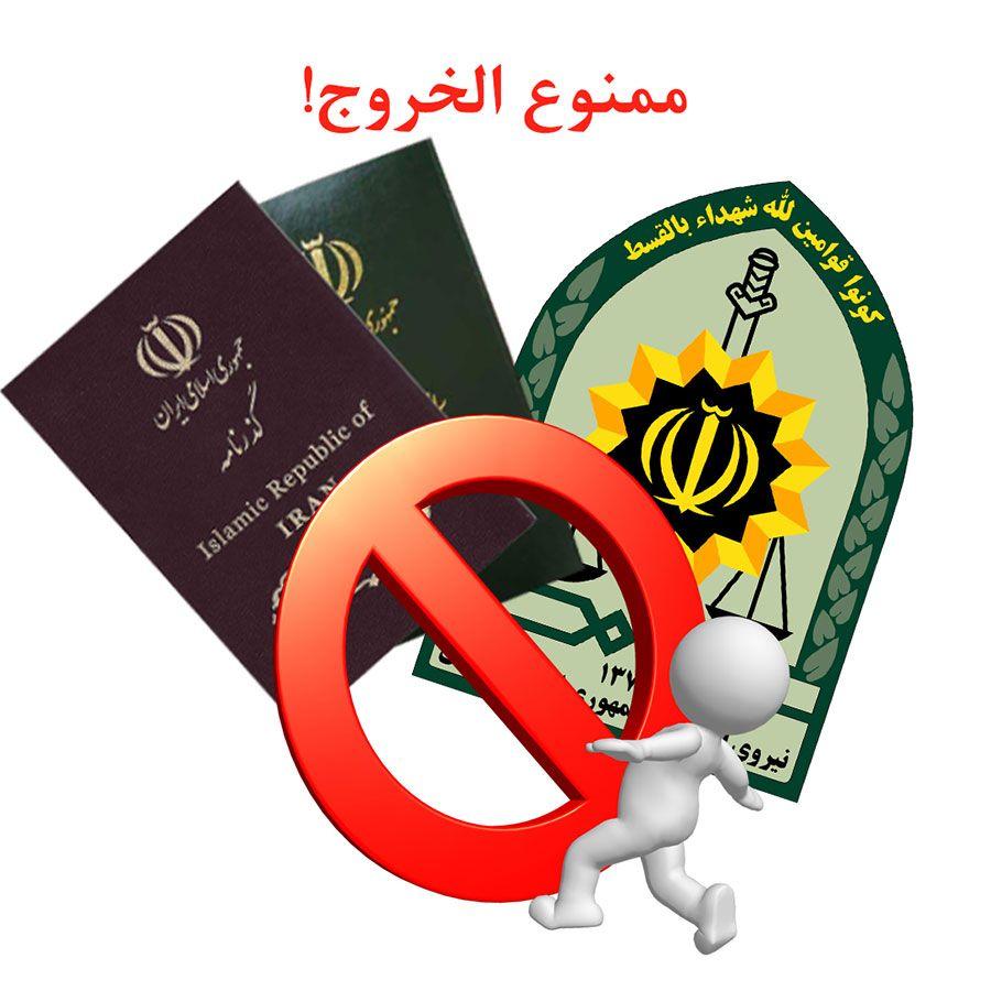 آدرس سایت چک کردن استعلام ممنوع الخروجی exitban.ssaa.ir
