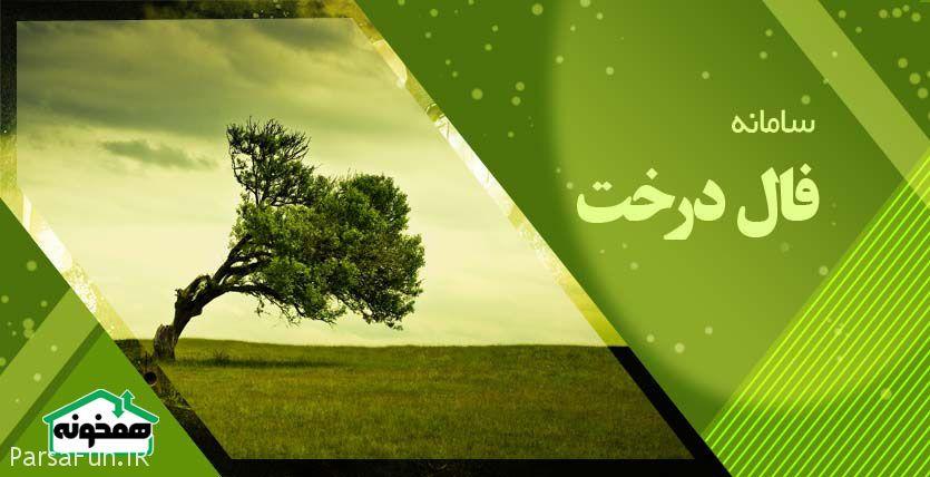 فال درخت - تست درخت روانشناسی روحیه