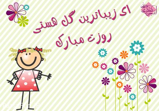 متن و شعر و تبریک روز دختر - اس ام اس روز دختر