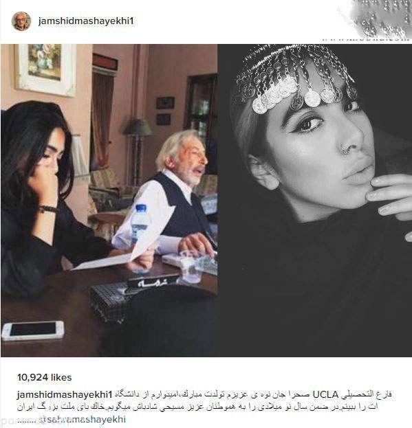 صحرا مشایخی Sahra Mashaikhi-بیوگرافی و عکسهای نوه جمشید مشایخی