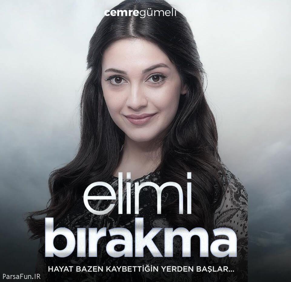 سریال دستم را رها نکن Elimi birakma-خلاصه آخرین قسمت و عکسهای بازیگران