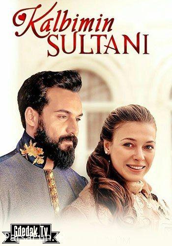 سریال سلطان قلبم Kalbimin Sultani-خلاصه داستان قسمت آخر سریال سلطان قلبم