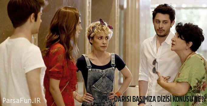 سریال قسمت ما هم بشه Darisi Basimiza-خلاصه داستان و عکسهای قسمت آخر