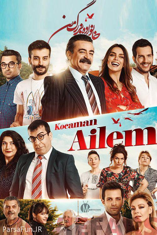 سریال خانواده بزرگم Kocaman Ailem + خلاصه داستان آخرین قسمت