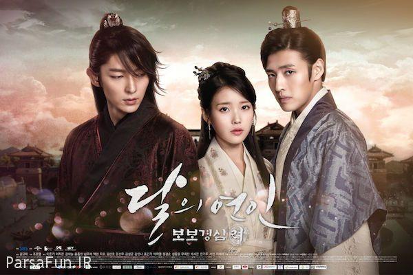 سریال عاشقان ماه Moon Lovers-خلاصه داستان قسمت آخر عاشقان ماه