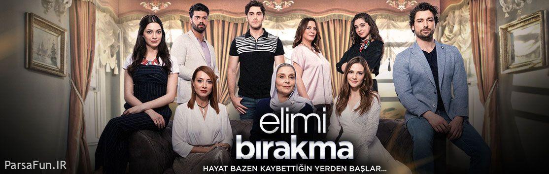 سریال دستم را رها نکن Elimi Bırakma خلاصه داستان و عکسهای بازیگران