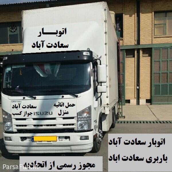 اتوبار و باربری سعادت آباد تهران