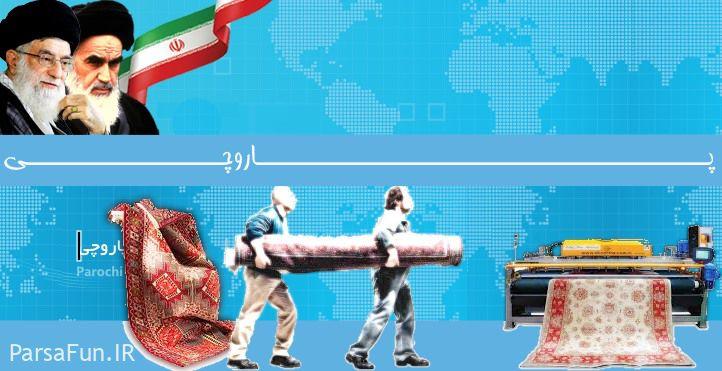 معرفی قالیشویی در منطقه تهران