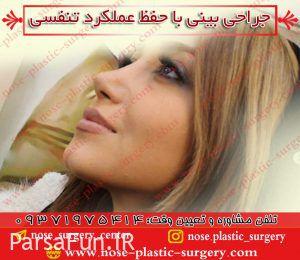 کلینیک جراحی بینی و پلاستیک بینی