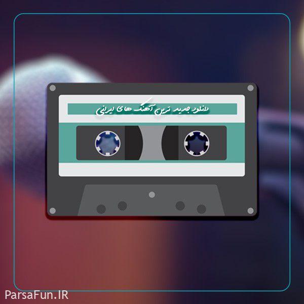 پارسیا موزیک