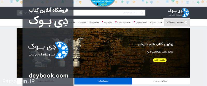 5 فروشگاه اینترنتی کتاب ایران : بررسی برترین فروشگاه
