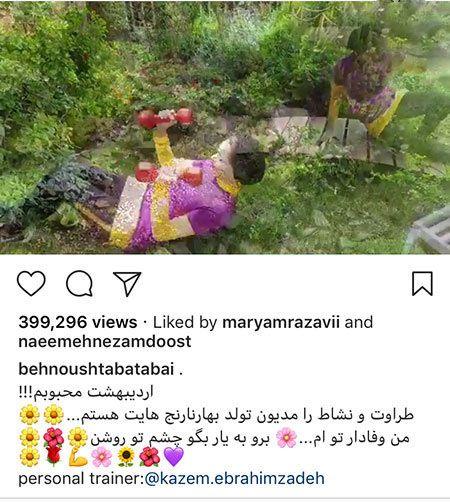 عکسهای اینستاگرام بازیگران و هنرمندان-بهار ۹۷