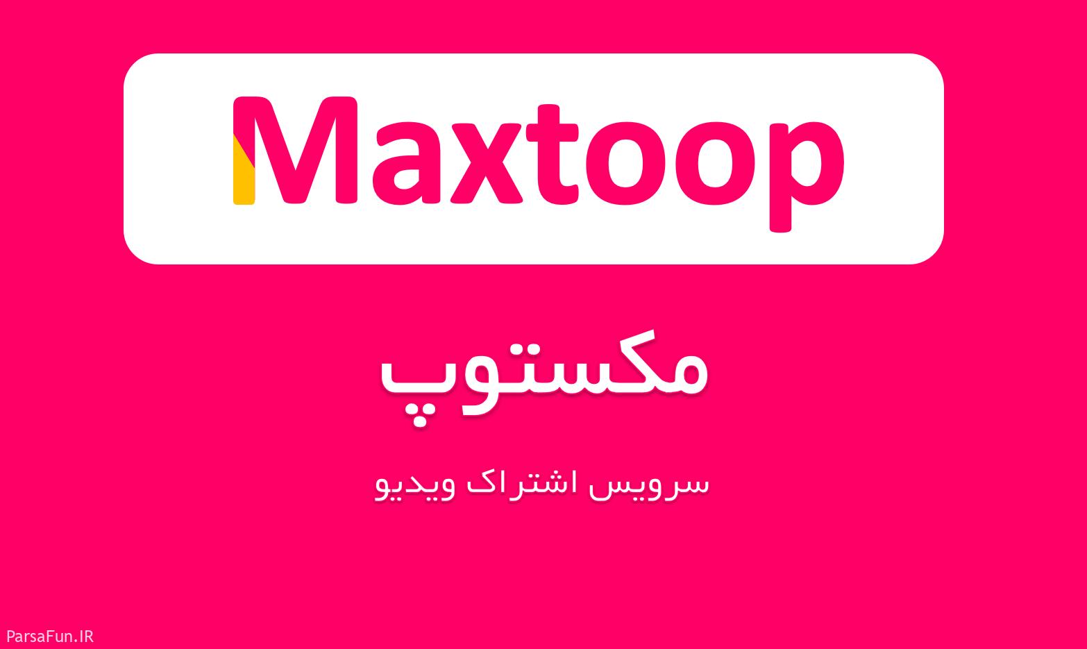 کسب درآمد با آپلود و اشتراک گذاری ویدیو در سایت مکستوپ