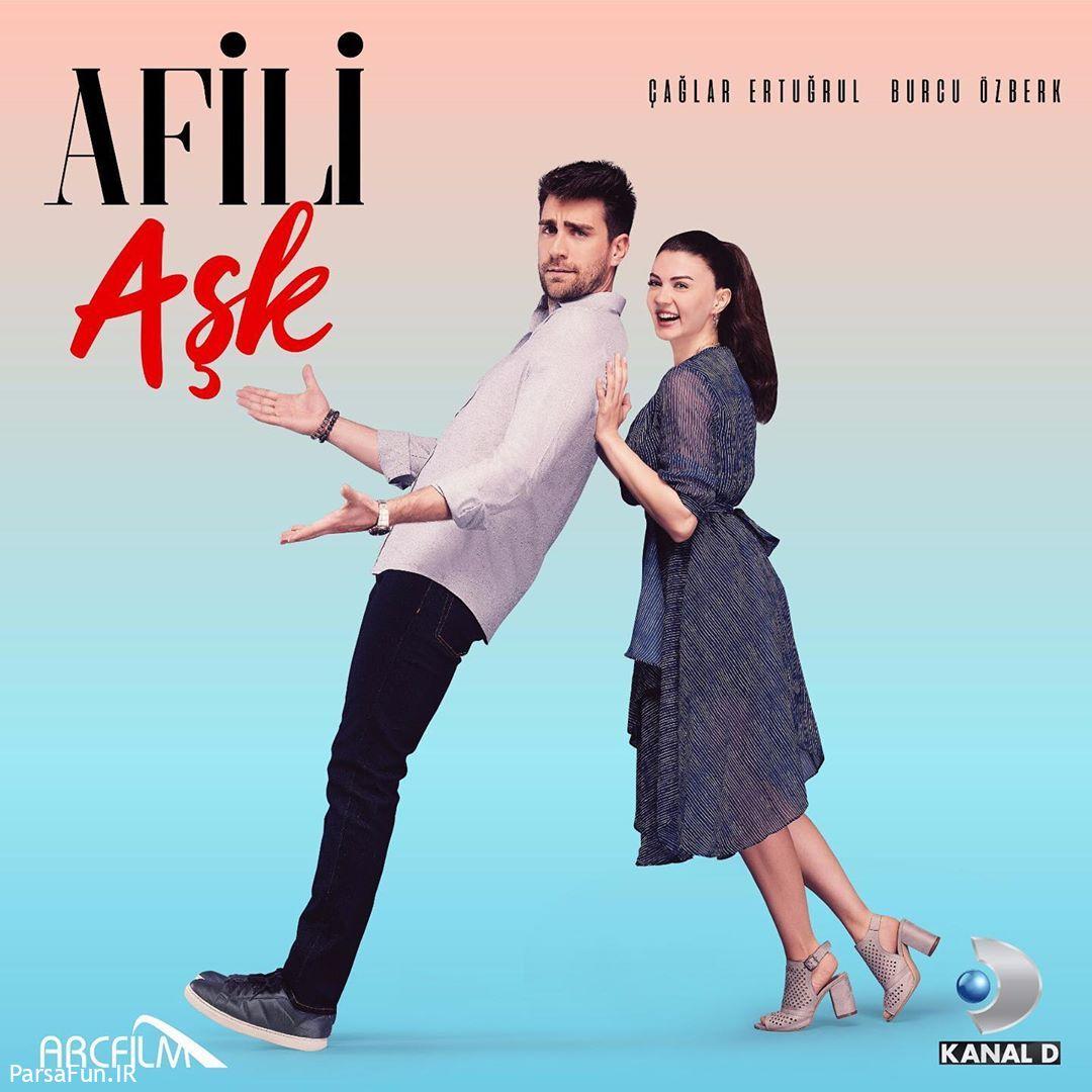 سریال عشق تجملاتی Afili Aşk + خلاصه داستان قسمت آخر