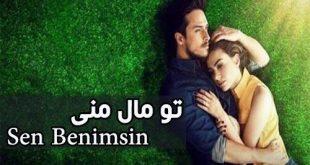 دانلود سریال تو مال منی Sen Benimsin-لینک مستقیم و رایگان
