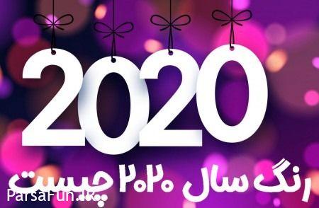 رنگ سال 99 - رنگ مو سال 1399 - رنگ مد 2020