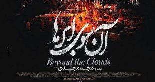 دانلود فیلم آن سوی ابرها-Download Ansuye Abrha
