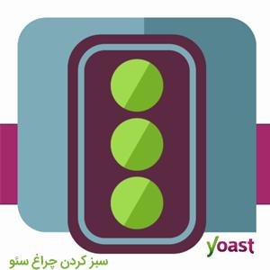 آموزش رفع ارورهای افزونه سئو-سبز کردن چراغ Yoast Seo