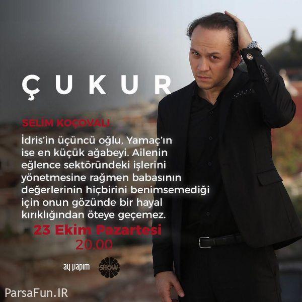 دانلود سریال گودال Cukur-لینک مستقیم و رایگان