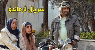 دانلود سریال آرماندو-خلاصه داستان آخرین قسمت سریال آرماندو