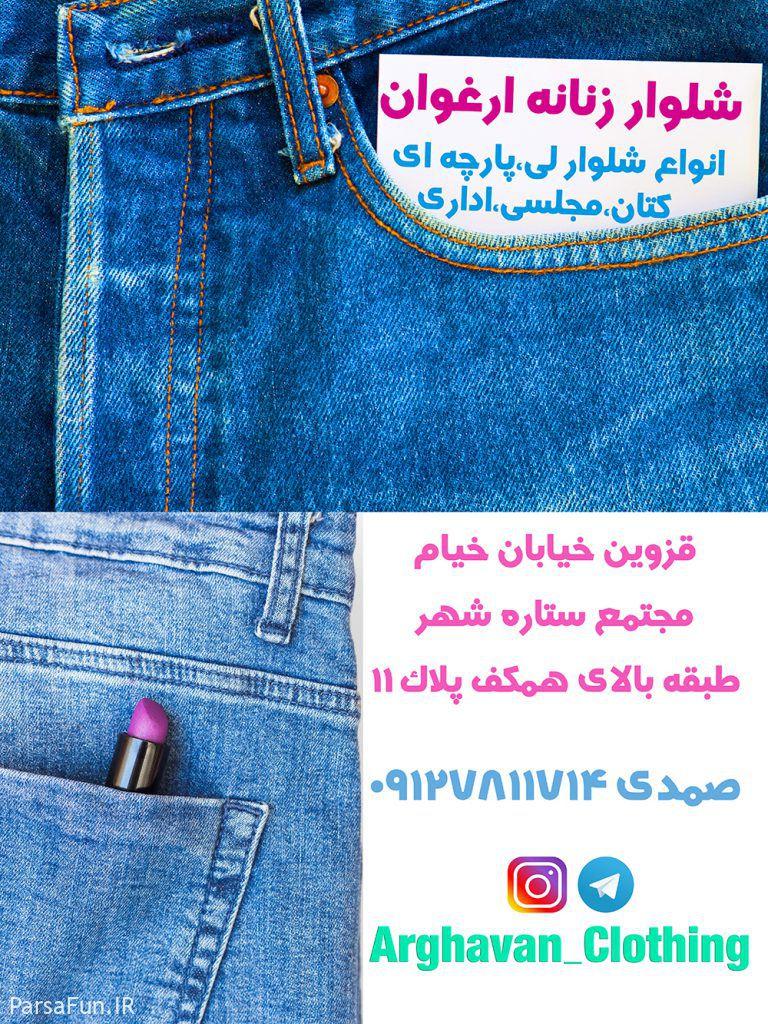 cart arghavan 768x1024 1 - فروش شلوار زنانه و دخترانه به صورت آنلاین - arghavanjean.ir